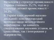 Металургія у структурі промисловості України становить 35,1%, тоді як у струк...