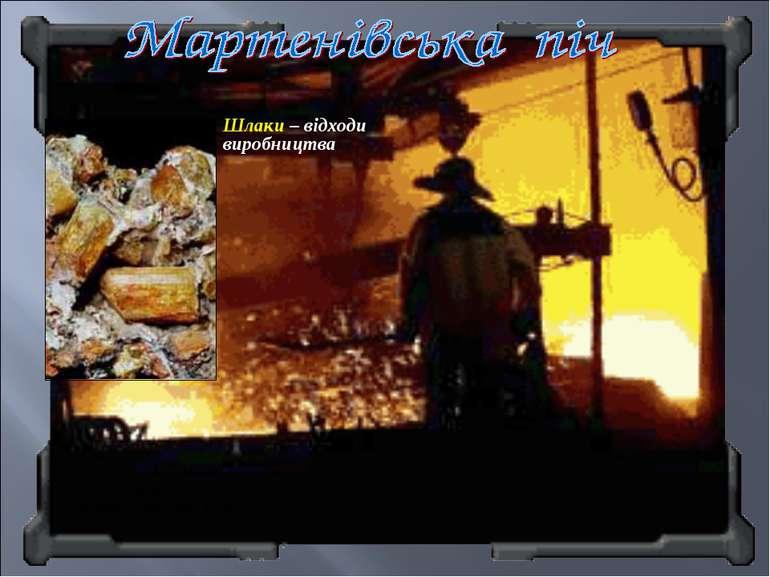 Сталевар біля мартенівської печі Шлаки – відходи виробництва