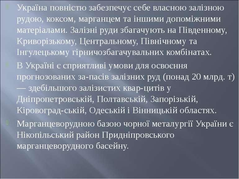 Україна повністю забезпечує себе власною залізною рудою, коксом, марганцем та...