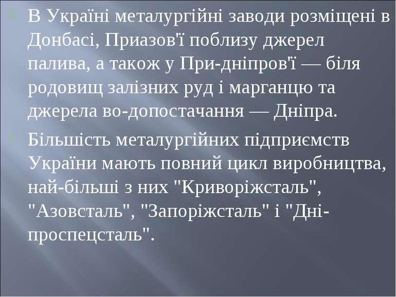 В Україні металургійні заводи розміщені в Донбасі, Приазов'ї поблизу джерел п...