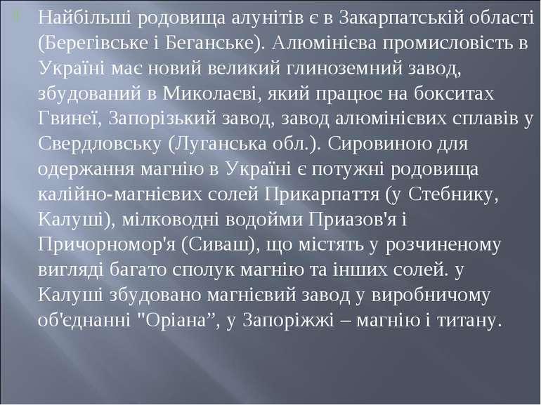 Найбільші родовища алунітів є в Закарпатській області (Берегівське і Беганськ...