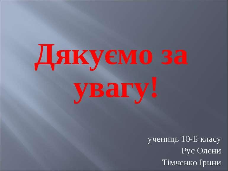 Дякуємо за увагу! учениць 10-Б класу Рус Олени Тімченко Ірини