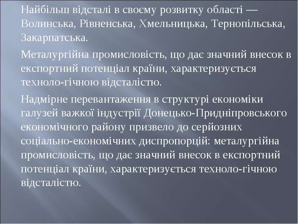 Найбільш відсталі в своєму розвитку області — Волинська, Рівненська, Хмельниц...