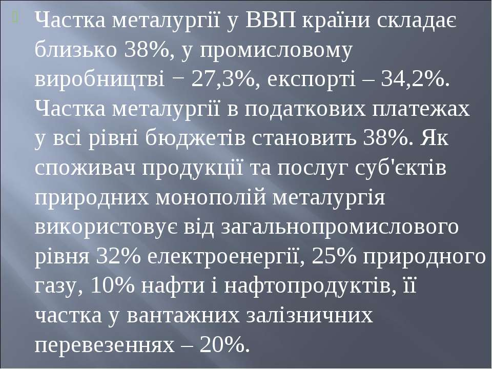Частка металургії у ВВП країни складає близько 38%, у промисловому виробництв...