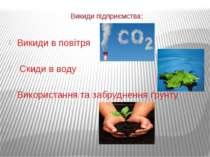 Викиди підприємства: Викиди в повітря Скиди в воду Використання та забрудненн...