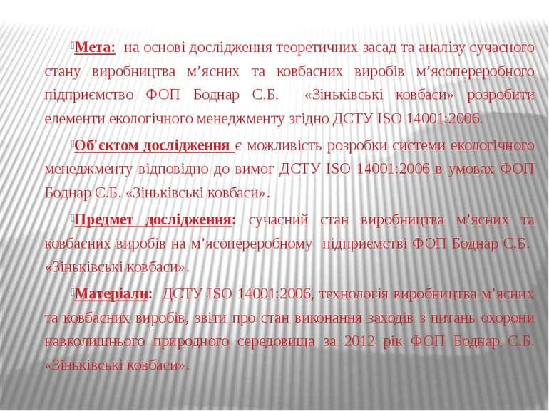 Мета: на основі дослідження теоретичних засад та аналізу сучасного стану виро...