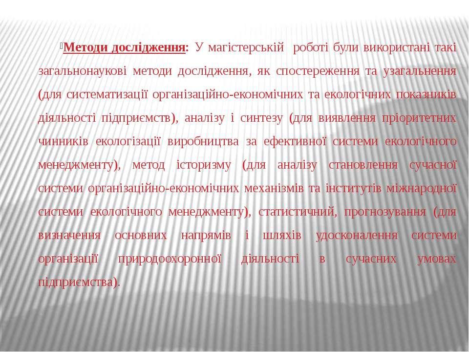 Методи дослідження: У магістерській роботі були використані такі загальнонаук...