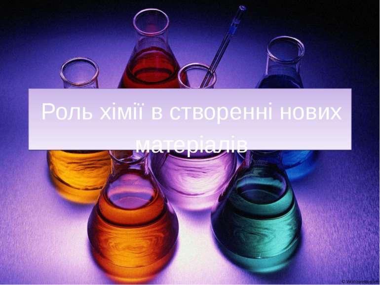 Роль хімії в створенні нових матеріалів