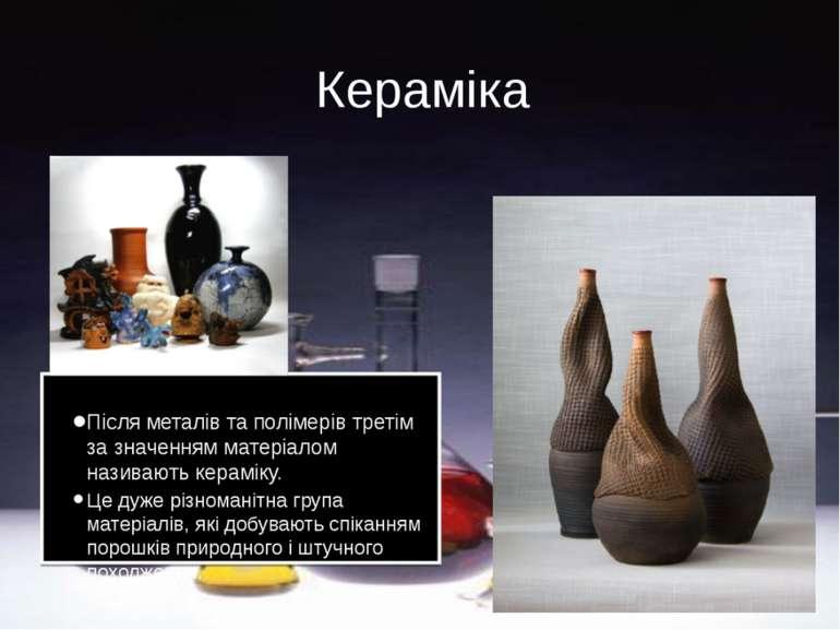 Кераміка Після металів та полімерів третім за значенням матеріалом називають ...