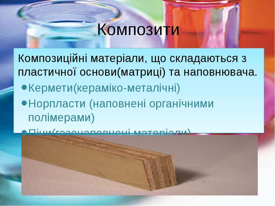 Композити Композиційні матеріали, що складаються з пластичної основи(матриці)...