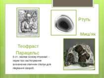 Теофраст Парацельс Ртуть Миш'як 6 ст., заклав основу ятрохімії – науки про за...