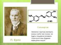 П. Ерліх Сальварсан Змінюючи структуру молекули, можна знайти такі сполуки, я...