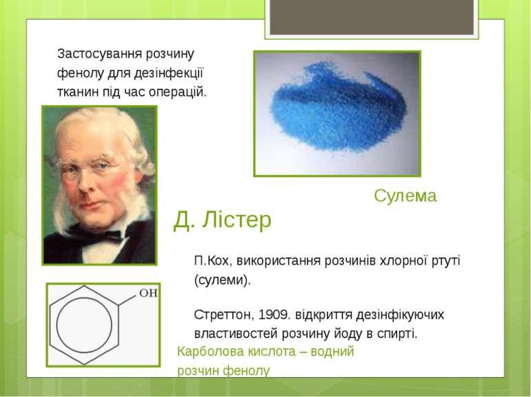 Д. Лістер Сулема Застосування розчину фенолу для дезінфекції тканин під час о...