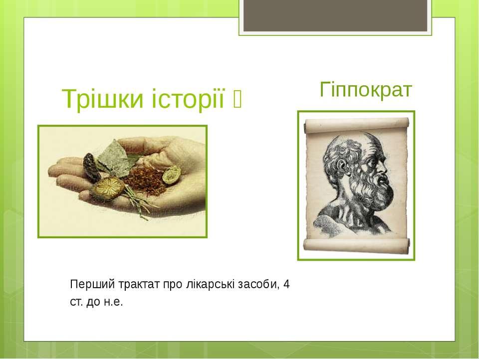 Трішки історії Гіппократ Перший трактат про лікарські засоби, 4 ст. до н.е.