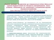 Перелік типових документів, що створюються підчас діяльності органів держаної...