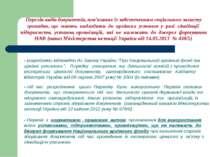 Перелік видів документів, пов'язаних із забезпеченням соціального захисту гро...