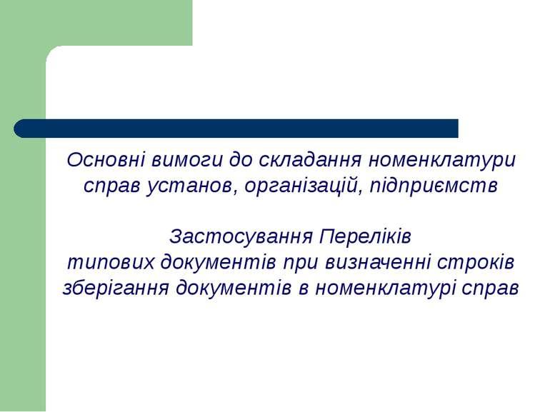 Основні вимоги до складання номенклатури справ установ, організацій, підприєм...