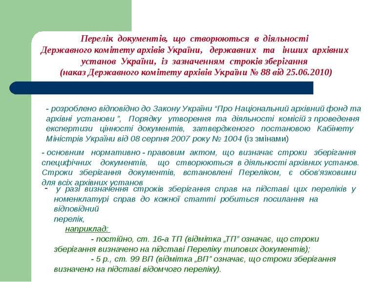 Перелік документів, що створюються в діяльності Державного комітету архівів У...