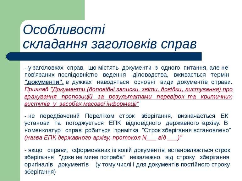 Особливості складання заголовків справ - у заголовках справ, що містять докум...