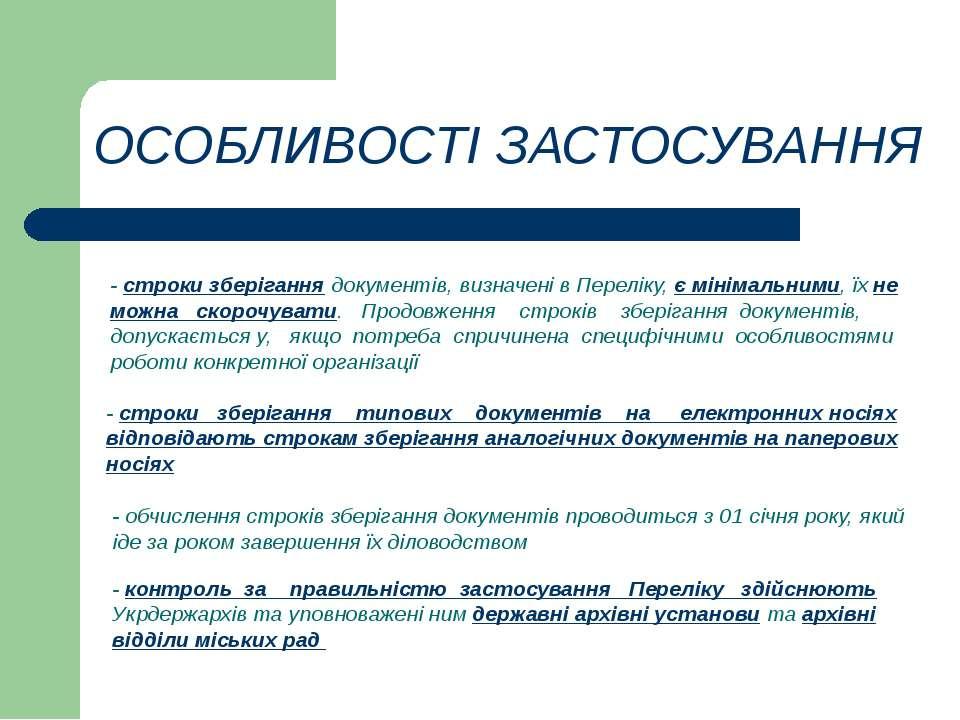 ОСОБЛИВОСТІ ЗАСТОСУВАННЯ - строки зберігання документів, визначені в Переліку...