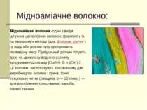Мідноаміачне волокно: Мідноаміачні волокна -один з видів штучних целюлозних в...