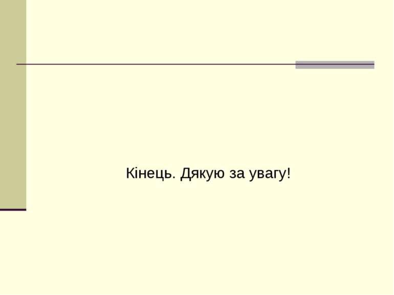 Кінець. Дякую за увагу!
