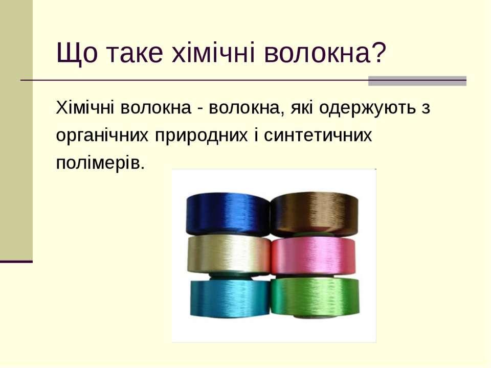 Що таке хімічні волокна? Хімічні волокна - волокна, які одержують з органічни...