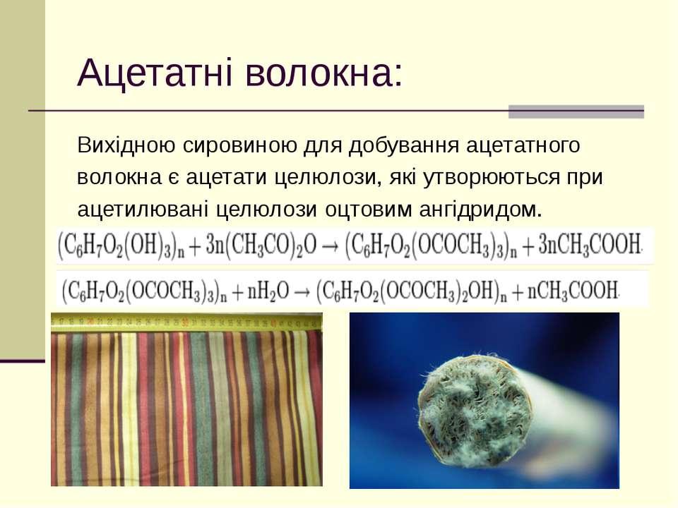 Ацетатні волокна: Вихідною сировиною для добування ацетатного волокна є ацета...