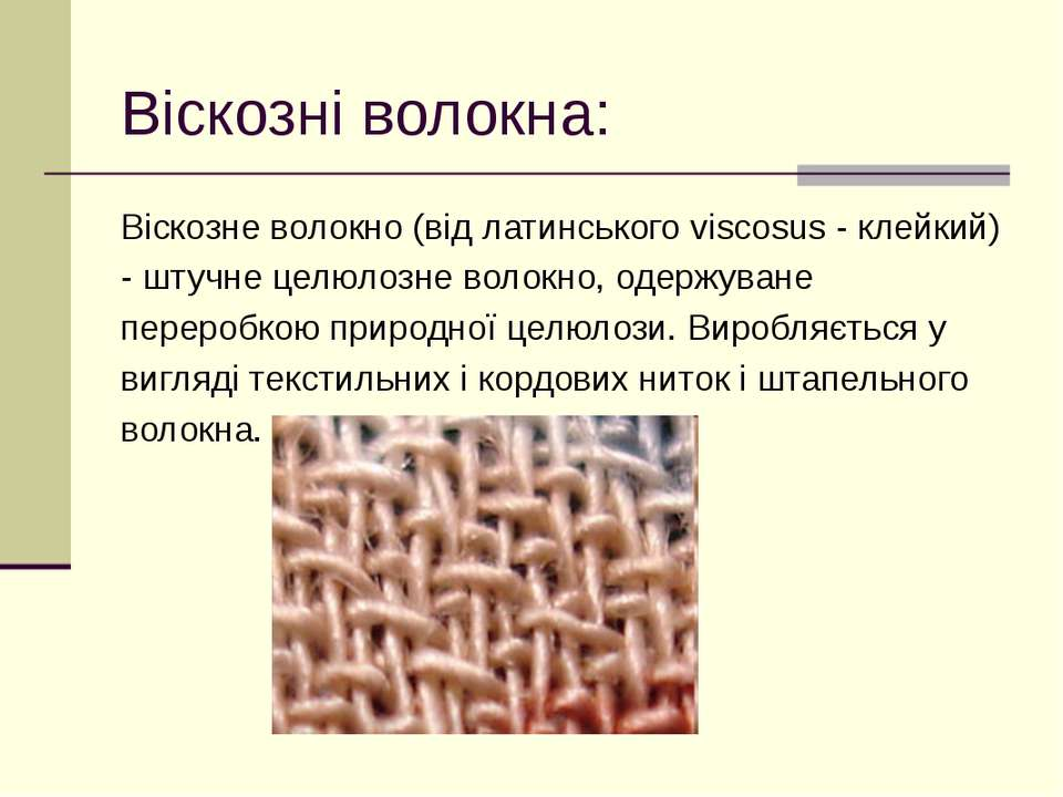 Віскозні волокна: Віскозне волокно (від латинського viscosus - клейкий) - шту...
