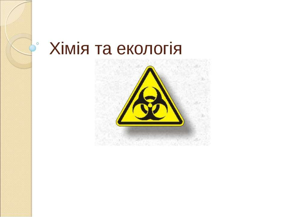 Хімія та екологія