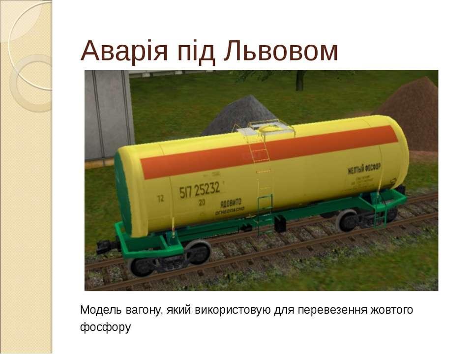 Аварія під Львовом Модель вагону, який використовую для перевезення жовтого ф...