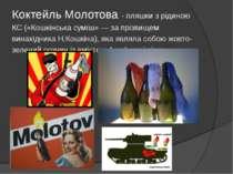 Коктейль Молотова - пляшки з рідиною КС («Кошкінська суміш» — за прізвищем ви...