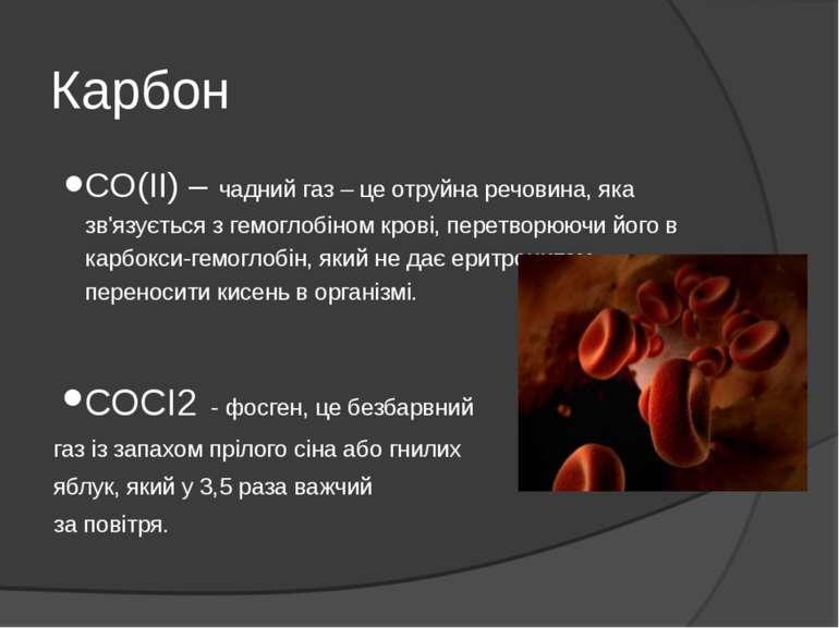 Карбон СО(ІІ) – чадний газ – це отруйна речовина, яка зв'язується з гемоглобі...