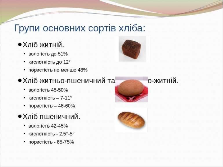 Групи основних сортів хліба: Хліб житній. вологість до 51% кислотність до 12°...