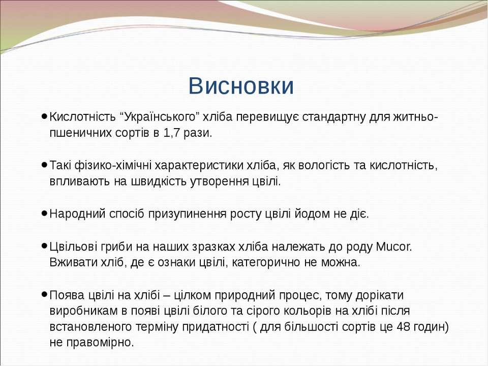 """Висновки Кислотність """"Українського"""" хліба перевищує стандартну для житньо-пше..."""