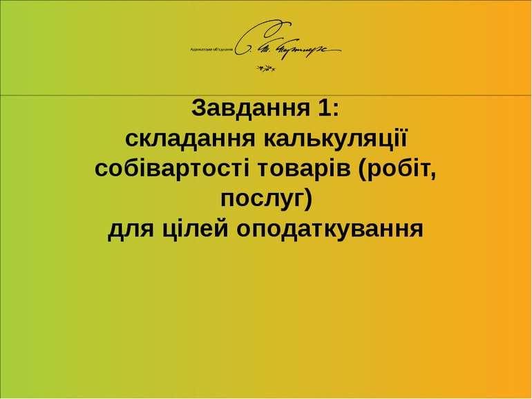 Завдання 1: складання калькуляції собівартості товарів (робіт, послуг) для ці...