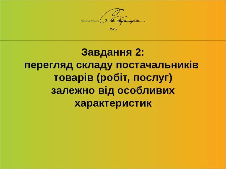 Завдання 2: перегляд складу постачальників товарів (робіт, послуг) залежно ві...