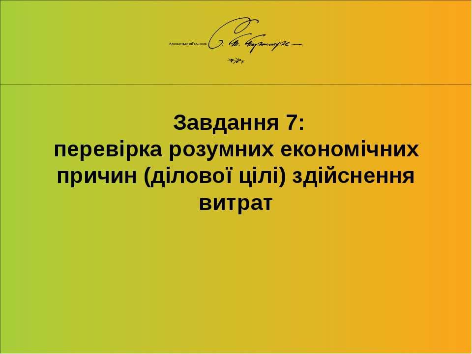 Завдання 7: перевірка розумних економічних причин (ділової цілі) здійснення в...