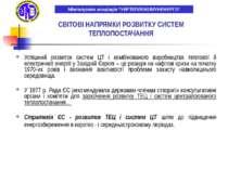 Чеська республіка – близько 45% теплової енергії в системі ЦТ виробляється на...