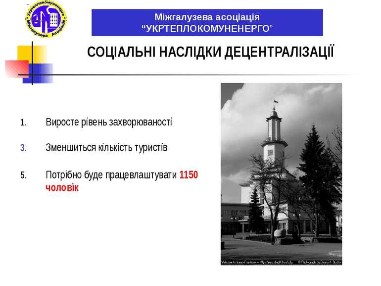 ВИСНОВКИ ДП «Газ-тепло» (Прес-реліз, Київ, 11 жовтня 2006 р.) Впровадження «п...