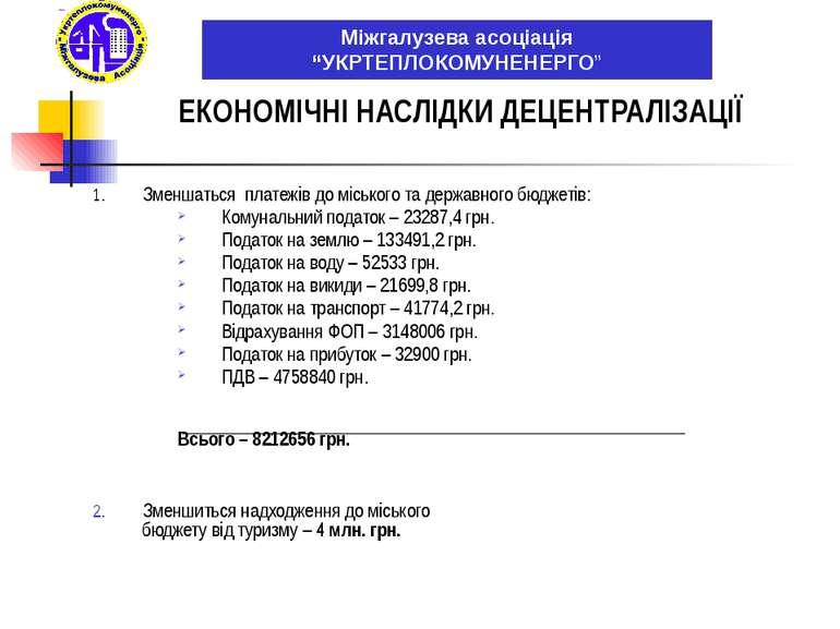 (Прес-реліз, Київ, 11 жовтня 2006 р.) Існуючі мережі не розраховані на збільш...