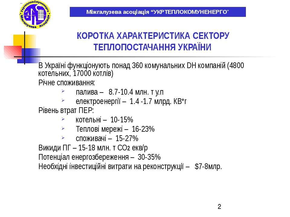 В Україні функціонують понад 360 комунальних DH компаній (4800 котельних, 170...
