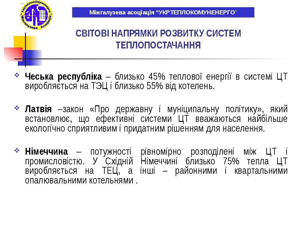 Росія У великих містах і в Москві частка ЦТ досягає 70% Пріоритетний напрямок...