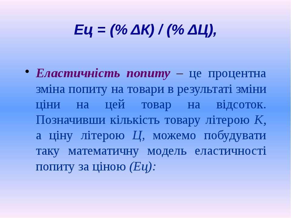 Ец = (% ΔК) / (% ΔЦ), Еластичність попиту – це процентна зміна попиту на това...