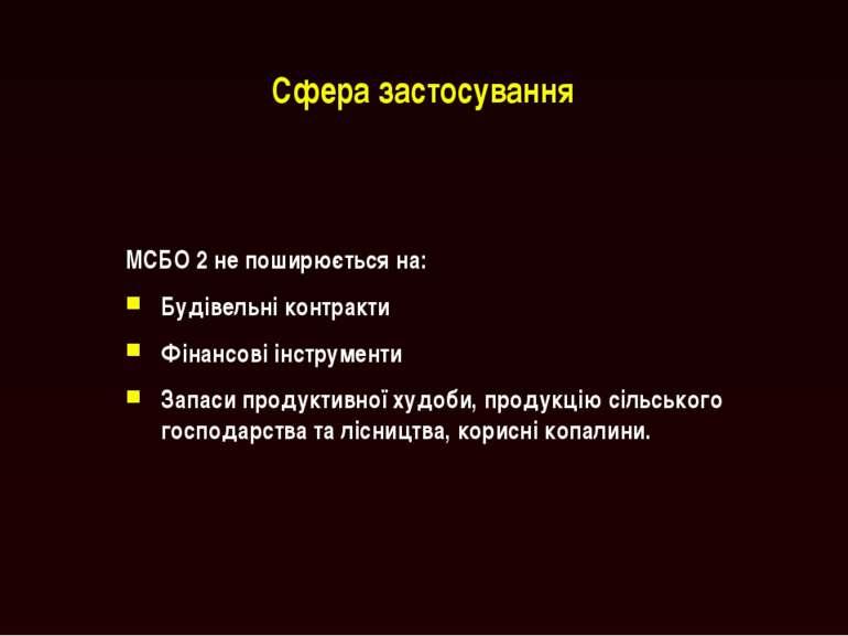 МСБО 2 Сфера застосування МСБО 2 не поширюється на: Будівельні контракти Фіна...