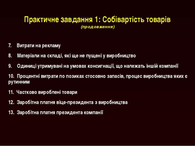 МСБО 2 Практичне завдання 1: Собівартість товарів (продовження) 7. Витрати на...