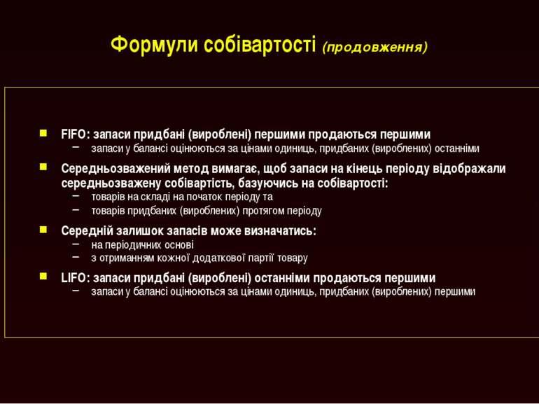 МСБО 2 Формули собівартості (продовження) FIFO: запаси придбані (вироблені) п...