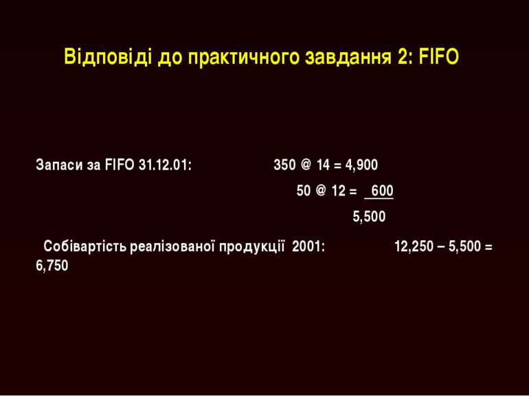 МСБО 2 Відповіді до практичного завдання 2: FIFO Запаси за FIFO 31.12.01: 350...