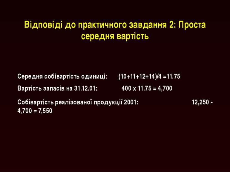 МСБО 2 Відповіді до практичного завдання 2: Проста середня вартість Середня с...