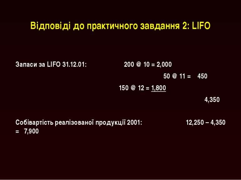 МСБО 2 Відповіді до практичного завдання 2: LIFO Запаси за LIFO 31.12.01: 200...